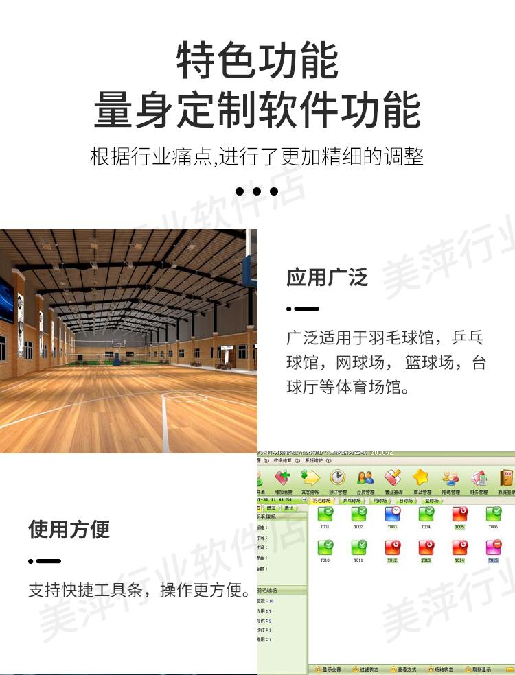 体育场馆管理系统详情_03.jpg