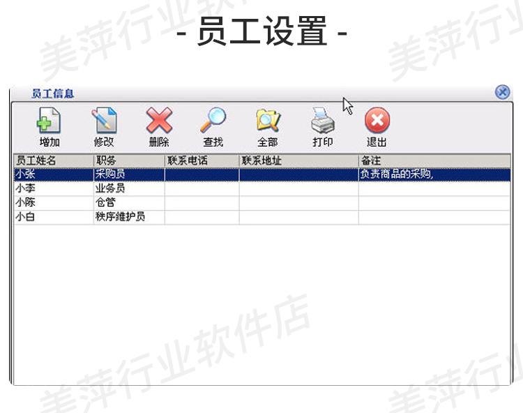 美萍诊所管理软件详情_12.jpg