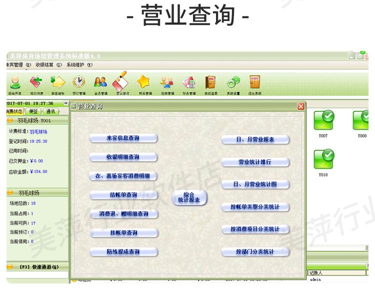体育场馆管理系统详情_13.jpg