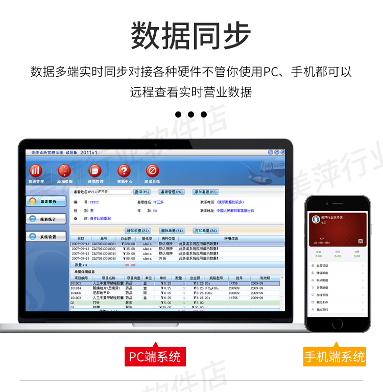 美萍诊所管理软件详情_08.jpg
