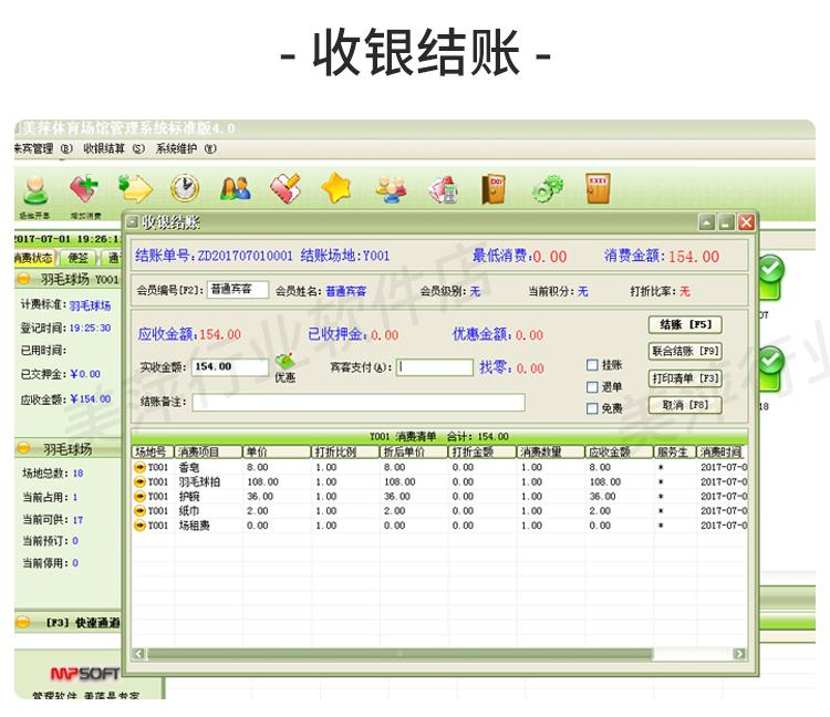 体育场馆管理系统详情_10.jpg