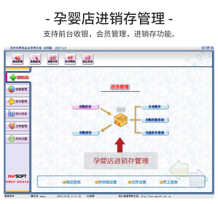 母婴系统详情_09.jpg