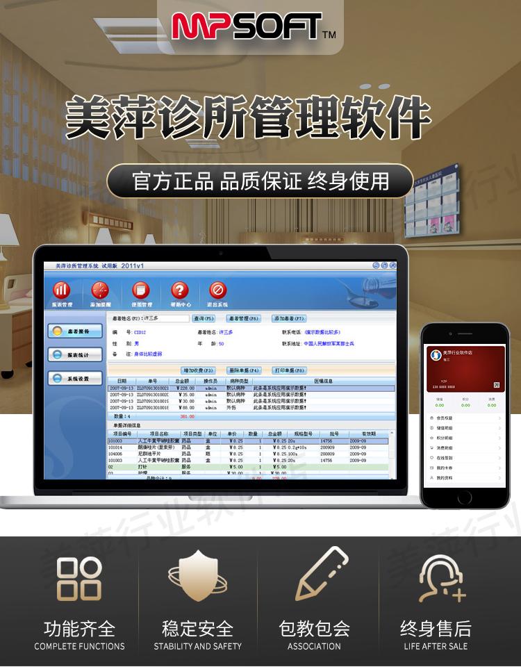 美萍诊所管理软件详情_01.jpg