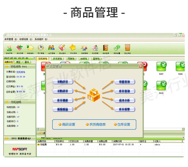 体育场馆管理系统详情_14.jpg