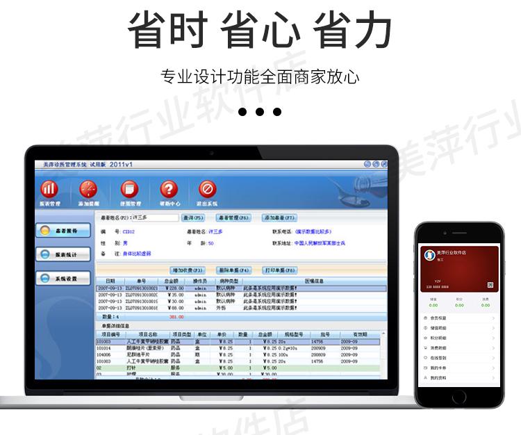美萍诊所管理软件详情_06.jpg